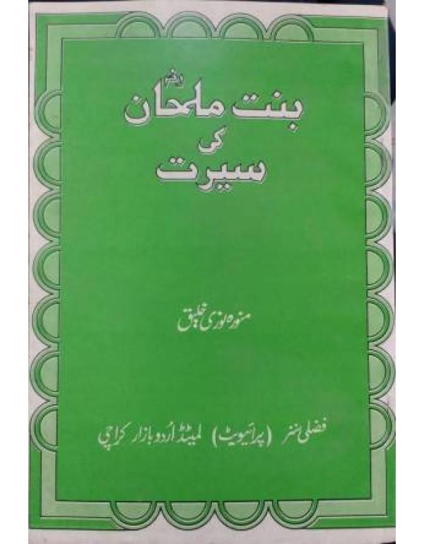 بنت ملہان کی سیرت
