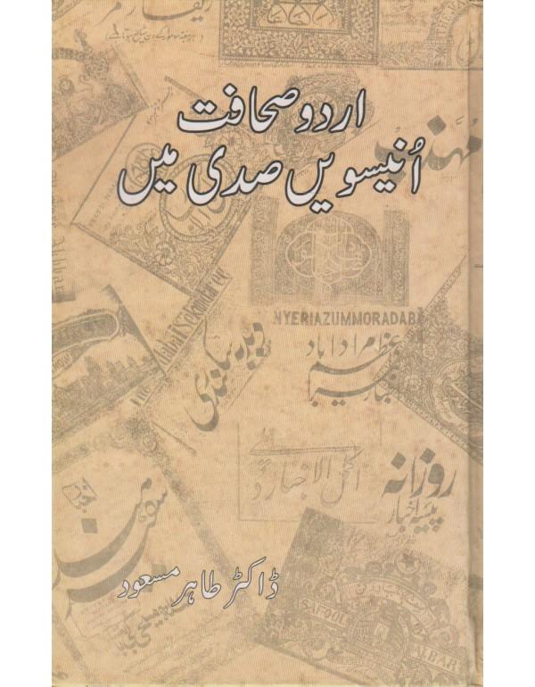 اردو صحافت انیسویں صدی میں