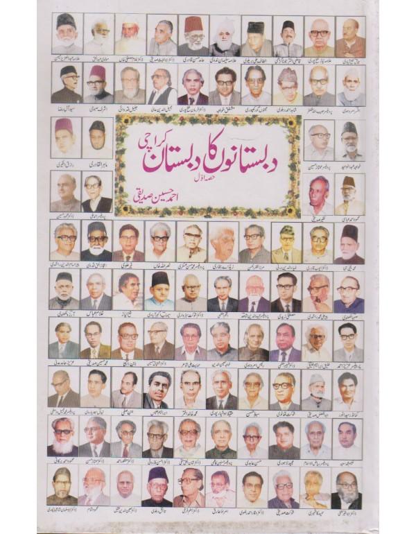 دبستانوں کا دبستان کراچی او...