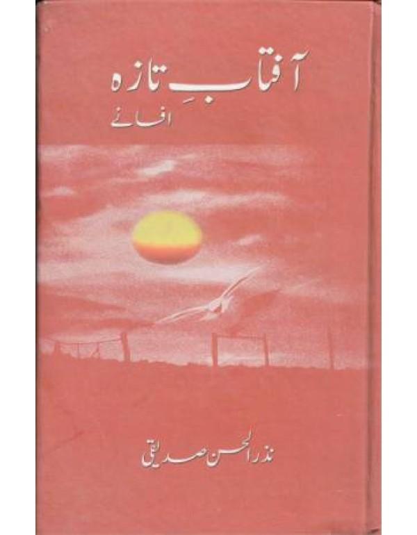 آفتابِ تازہ