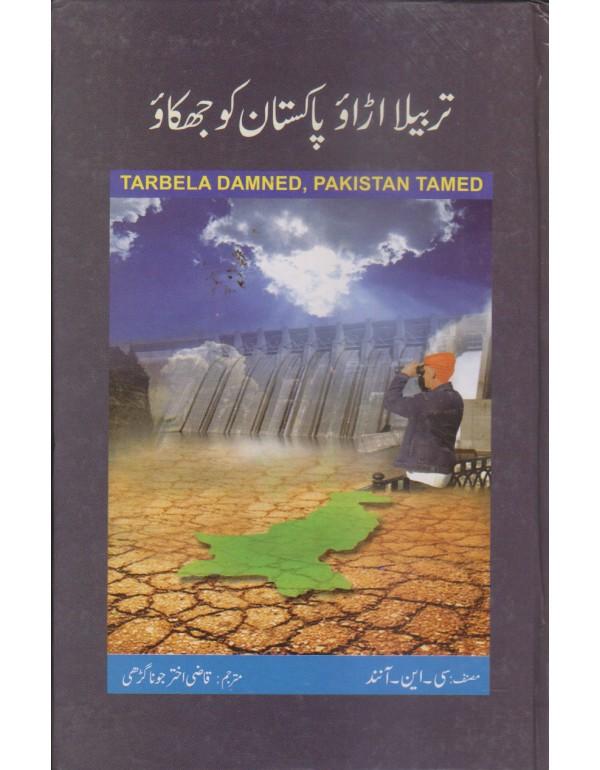 تربیلا اڑاو پاکستان کو جھکا...