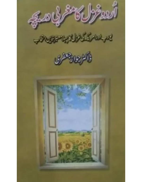 اردو غزل کا مغربی دریچہ