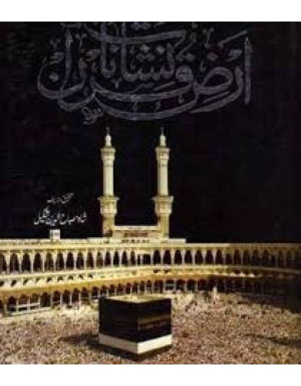 نشانات ارض قرآن