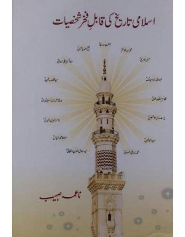 اسلامی تاریخ کی قابل فخر شخ�...