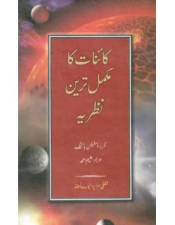 کائنات کا مکمل ترین نظریہ:##