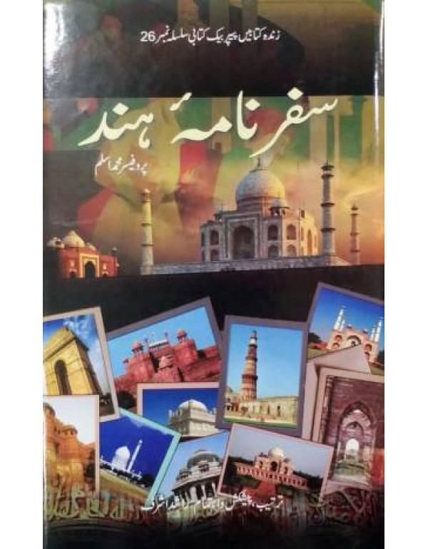 سفر نامہ ہند. زندہ کتابیں 26