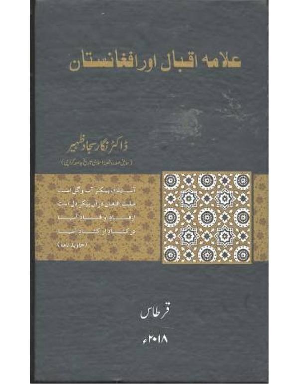 علامہ اقبال اور افغانستان