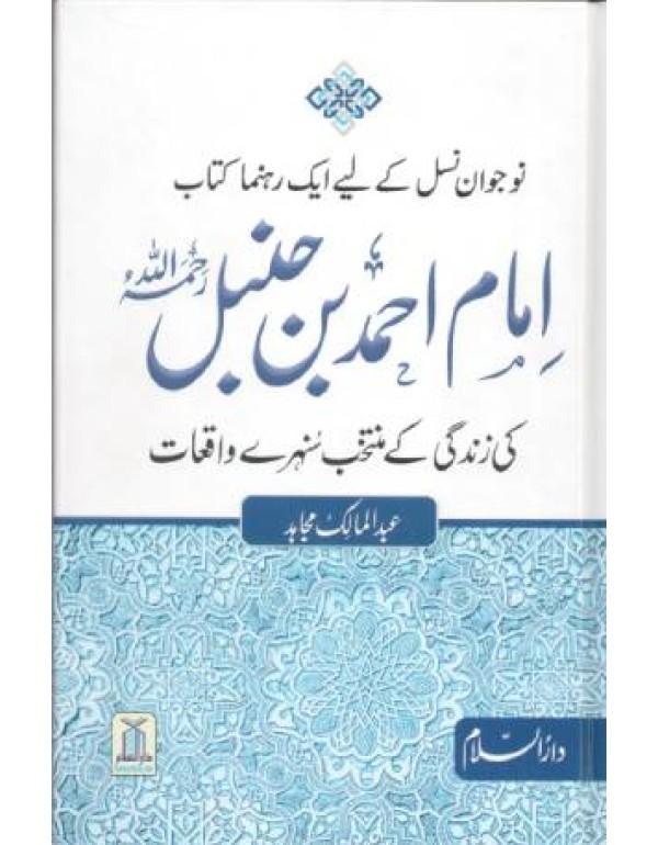 امام احمد بن حنبل کی زندگی ک...