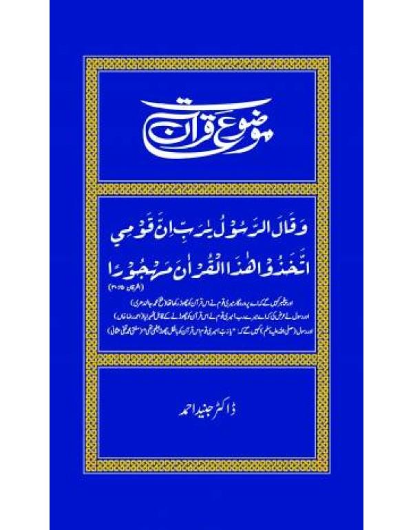 موضوعات قرآن