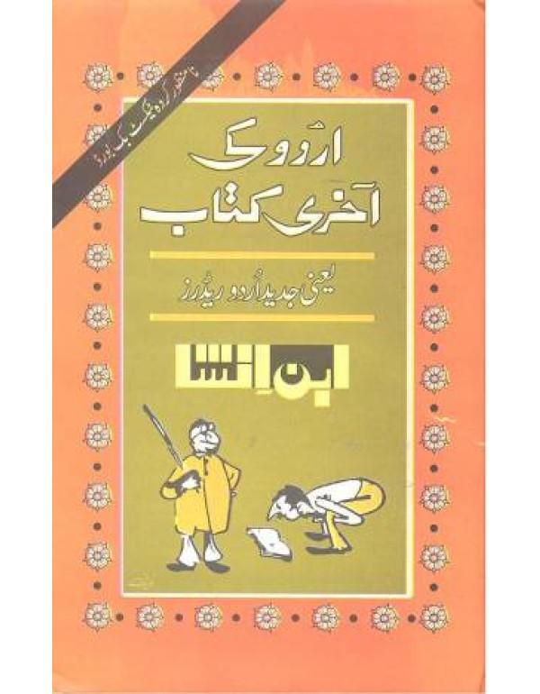 اردو کی آخری کتاب