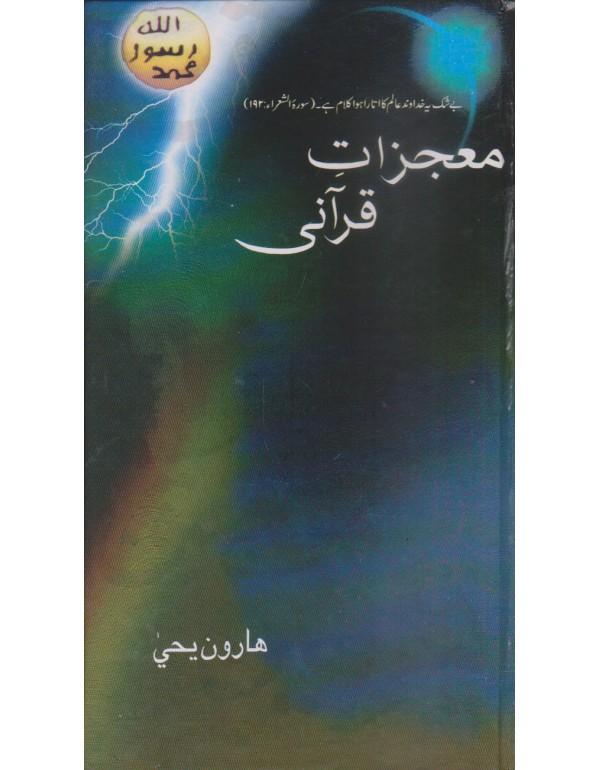 معجزات قرآنی