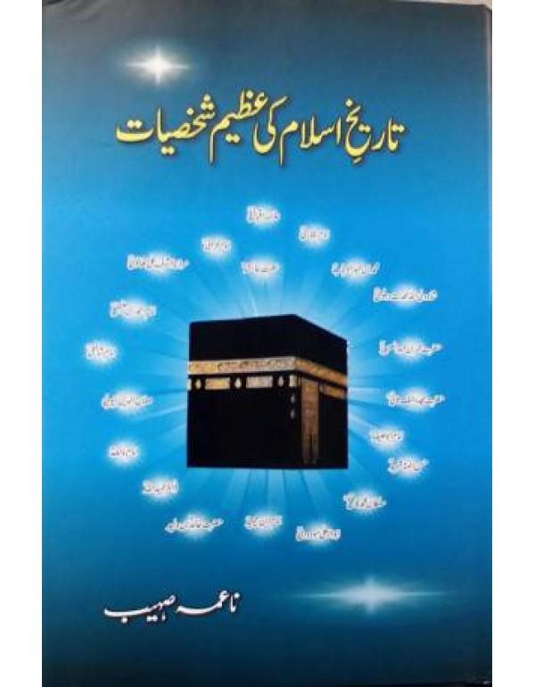 تاریخ اسلام کی عظیم شخصیات