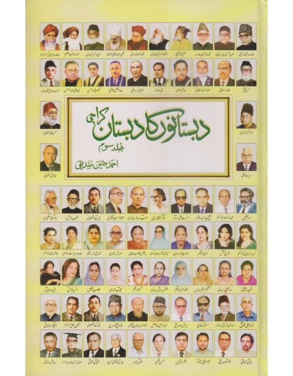 دبستانوں کا دبستان کراچی سوم