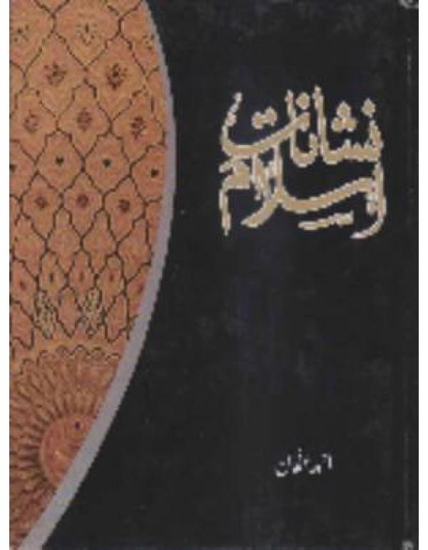 نشانات اسلام