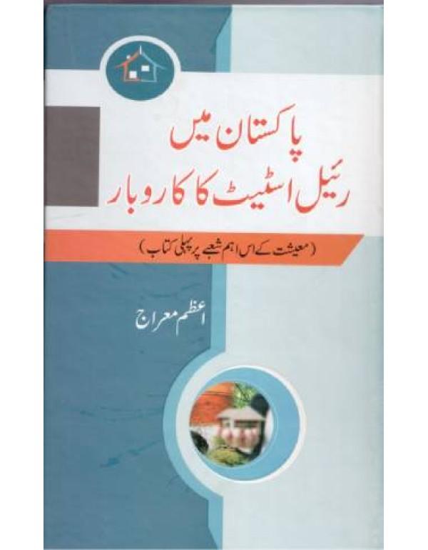 پاکستان میں رئیل اسٹیٹ کا کاروبار ( معیشت کے اس اہم شعبے پر پہلی کتاب)