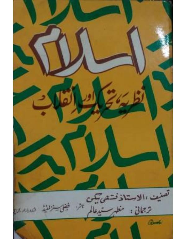 اسلام نظریہ. تحریک اور انقل�...
