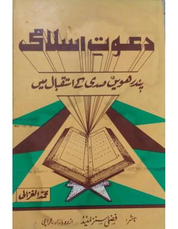 دعوت اسلامی