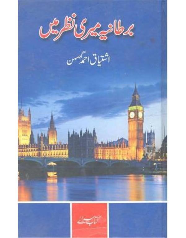برطانیہ میری نظر میں