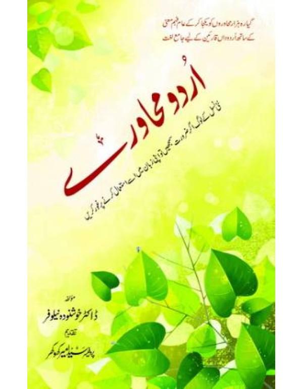 اردو محاورے