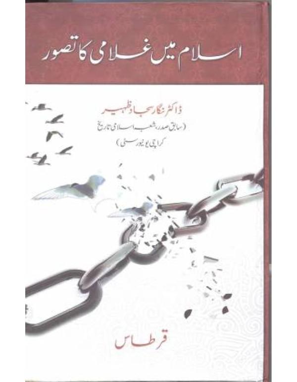 اسلام میں غلامی کا تصور