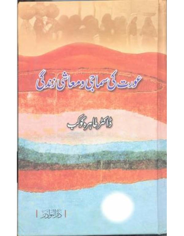 اردو ادب کی تہذیبی تناظر می�...