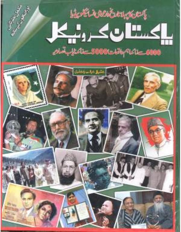 پاکستان کرونیکل