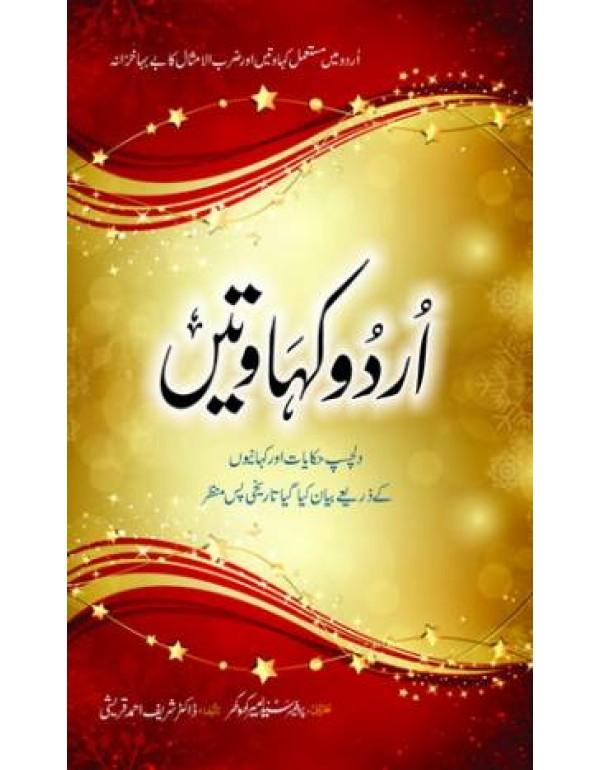 اردو کہاوتیں