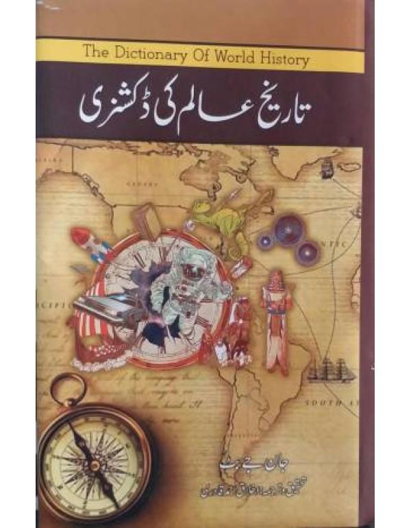 تاریخ عالم کی ڈکشنری