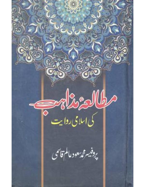 مطالعہ مزاہب کی اسلامی روایت
