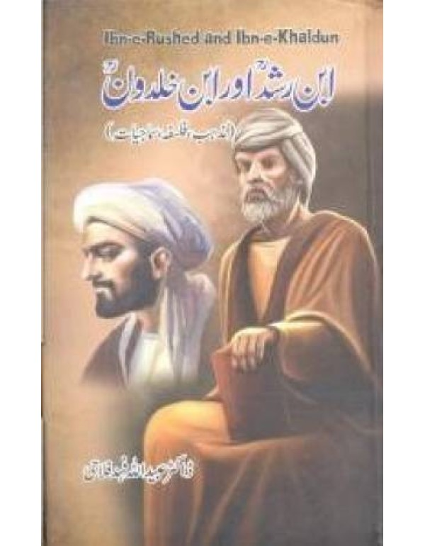 ابن رشد اور ابن خلدون