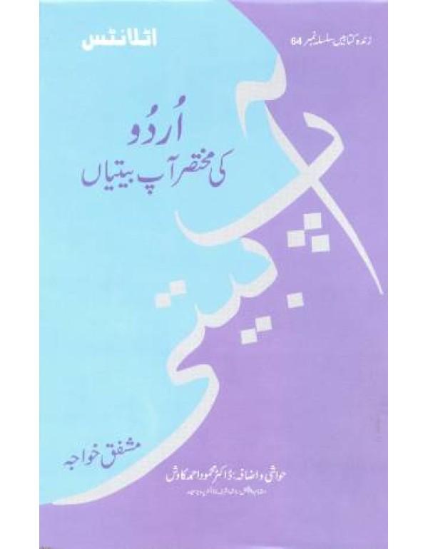 اردو کی مختصر آپ بیتیاں زند�...