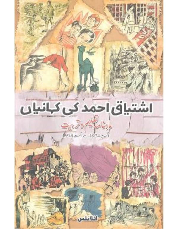 اشتیاق احمد کی کہانیاں