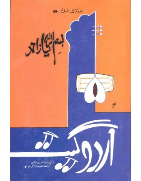 اردو گیت- زندہ کتابیں ۶۸