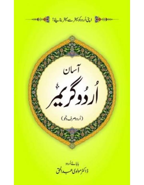 آسان اردو گرامر