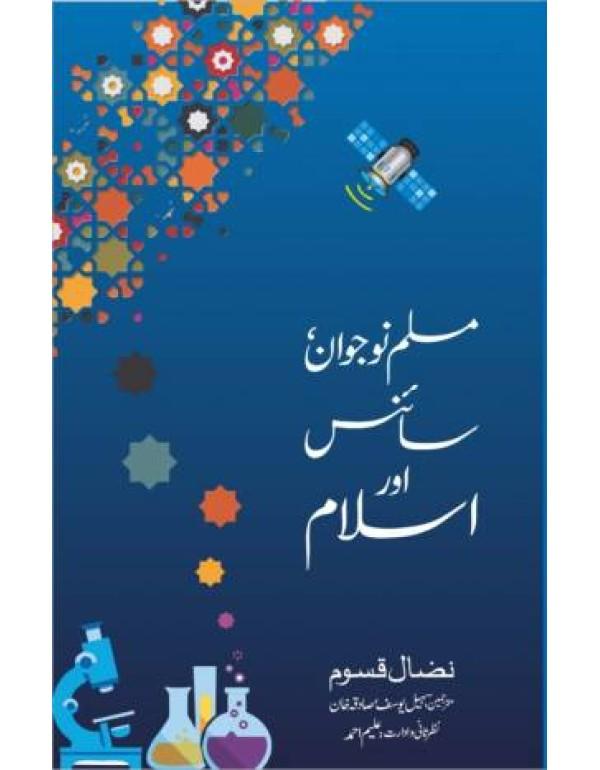 مسلم نوجوان سائنس اور اسلام