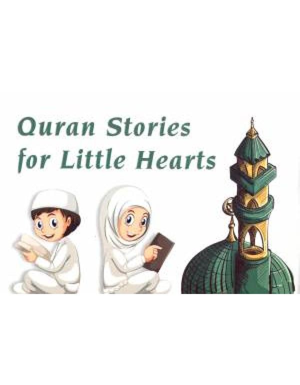 نونہالوں کے لئے قرآنی کہانیاں