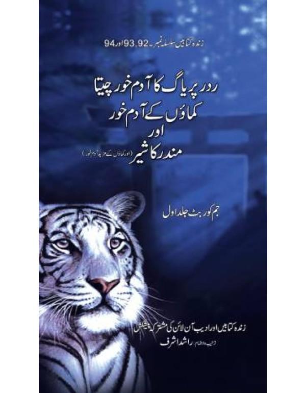 ردر پریاگ کا چیتا کماوں کے آدم خور-زندہ کتابیں-۹۲-۹۳-۹۴