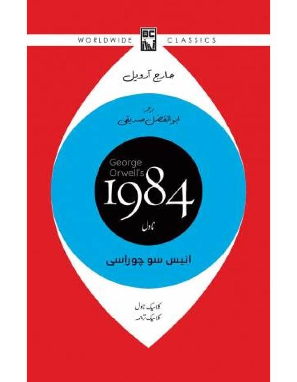 1984 ناول