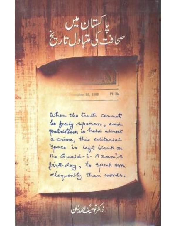 پاکستان میں صحافت کی متبادل...