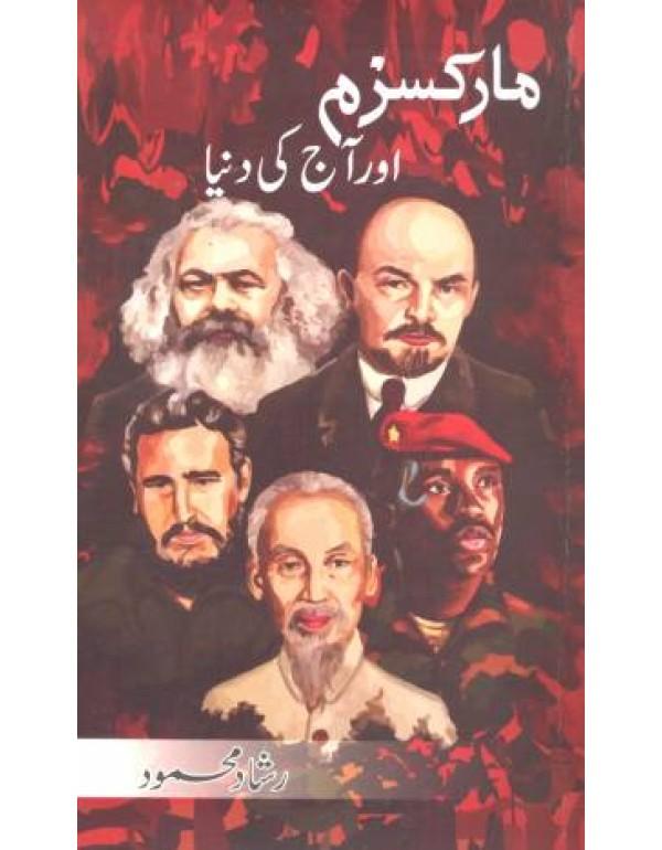 مارکسزم اور آج کی دنیا