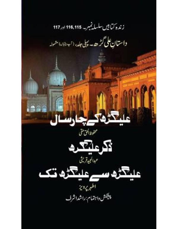 داستان علی گڑھ پہلی جلد زند�...