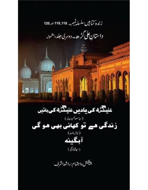 داستان علی گڑھ دوسری جلد زن�...