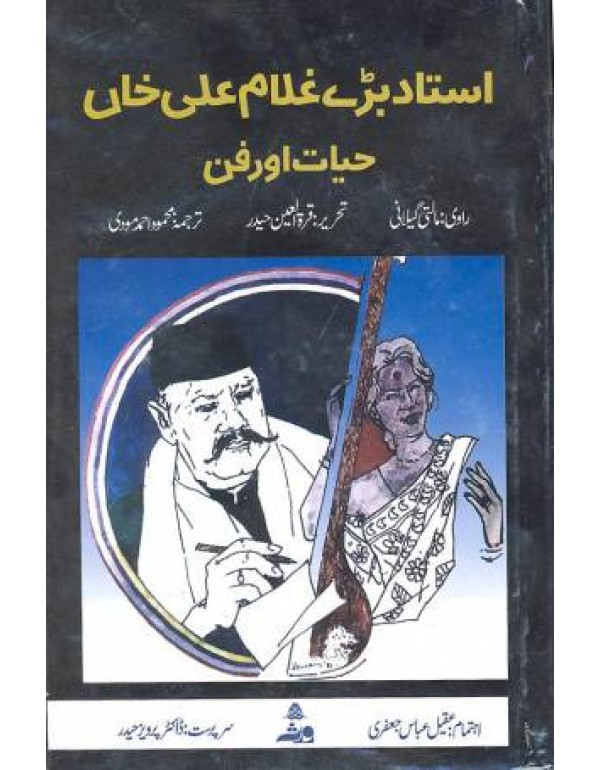 استاد بڑے غلام علی خان حیات ...