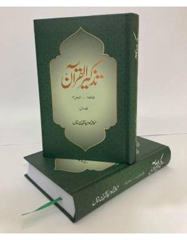 تزکیر القرآن سیٹ۲ جلد