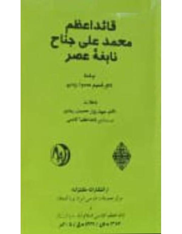 قائداعظم محمد علی جناح نابغ...