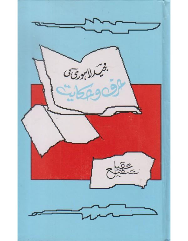 مجید لاہوری کی حرف و حکایت